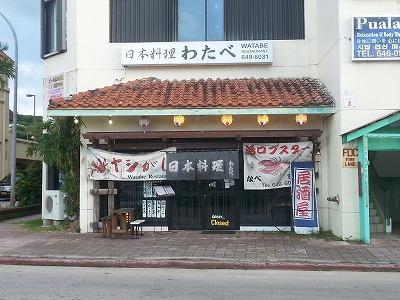 1024 Pale San Vitores Street, Tumon, GU 96913 - Photo #0